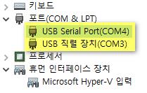 Device Manager - Port(COM & LPT)