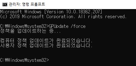 CMD executing GPUpdate /force